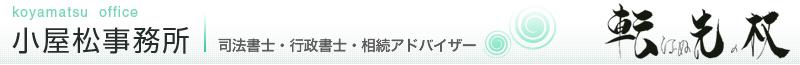 熊本で相続,遺言,会社設立なら司法書士・土地家屋調査士の小屋松事務所