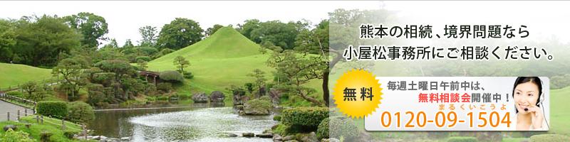 熊本の相続、環境問題なら小屋松事務所にご相談ください